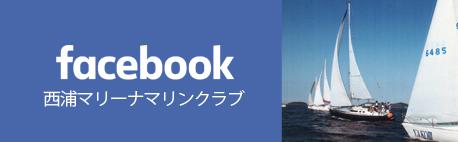 西浦マリーナマリンクラブ facebookページ