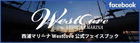 西浦マリーナ WestCove 公式facebookページ